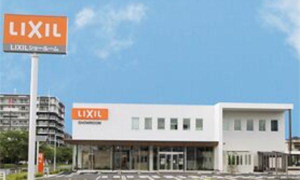 LIXIL 熊本ショールーム